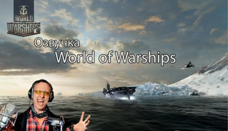 Озвучка World of Warships